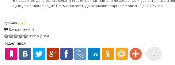 соц кнопки для сайта: